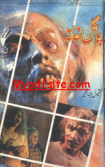 Pagal Khana By Maqbool Jahangeer