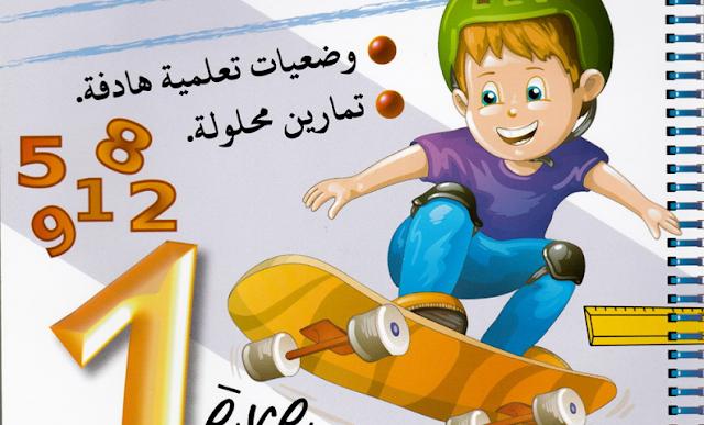 كتاب المتميز في الرياضيات السنة اولى ابتدائي الجيل الثاني