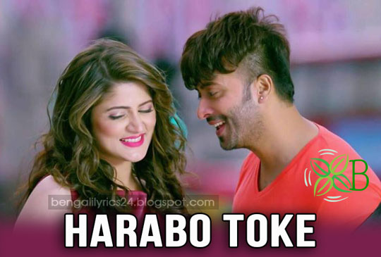 Harabo Toke - Shikari, Shakib Khan, Srabanti Chatterjee