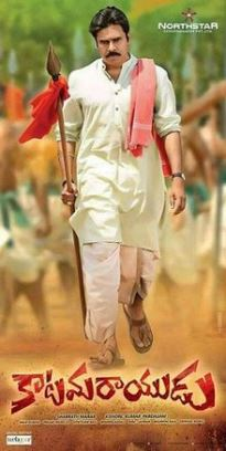 Pawan Kalyan, Shruti Haasan Telugu movie Katamarayudu 2017 wiki, full star-cast, Release date, Actor, actress, Song name, photo, poster, trailer, wallpaper