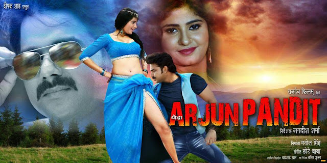 Yodha Arjun Pandit(Bhojpuri) Movie Star casts, News, Wallpapers, Songs & Videos