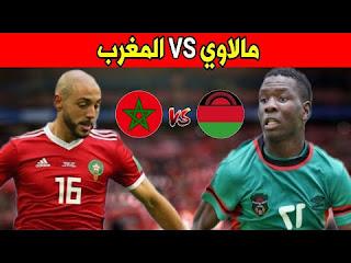 يلا شوت الجديد مباراة المغرب ومالاوي  التصفيات الأفريقية. 2019