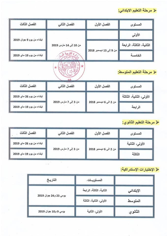 رزنامة اختبار الفصل الاول للسنة الدراسية 2018-2019 للاطوار الثلاثة