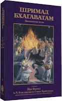 Бхактиведанта Свами Прабхупада, А.Ч. Шримад-Бхагаватам: Песнь двенадцатая