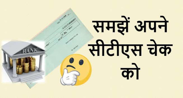 ts cheque means in hindi, Cheque Truncation System in Hindi, Cheque Truncation System India, non cts cheque means in hindi, cts cheque meaning, truncated cheque meaning in hindi, cheque truncation system meaning in hindi, non cts cheque image, difference between cts and non cts cheques, how to identify cts cheque, bank cheque meaning in hindi,