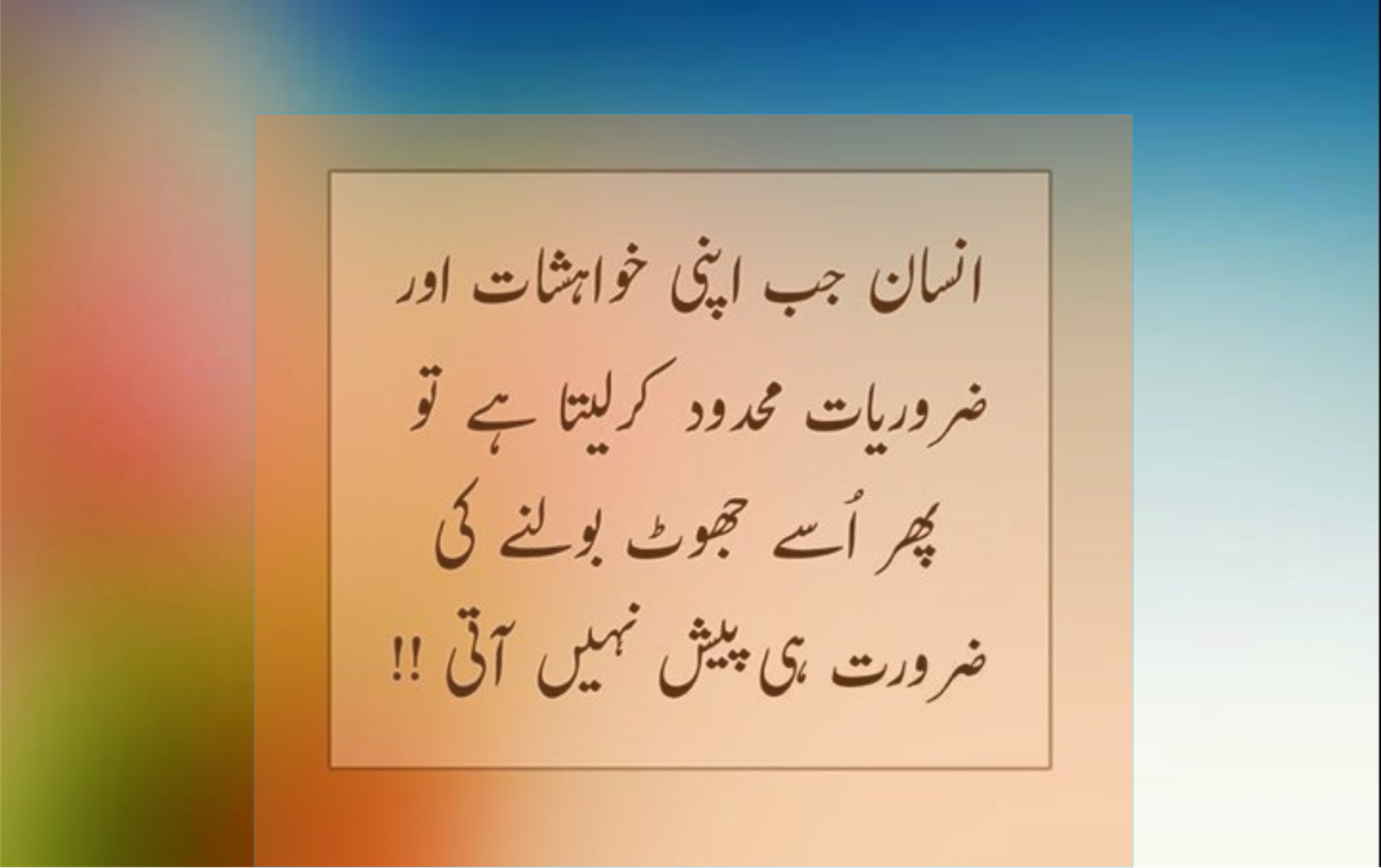 Best Sad Urdu Quotes Qol Beautiful