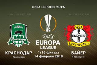 Краснодар – Байер прямая трансляция онлайн 14/02 в 20:55 по МСК.