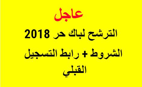 عاجل : الاعلان عن فتح باب الترشح لباك حر 2018 + الشروط + رابط التسجيل القبلي
