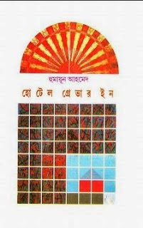Hotel Graver In by Humayun Ahmed