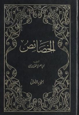 كتاب الخصائص لابن جني pdf