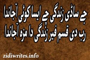 Sad Punjabi Ghazal Poetry  Sufi Ghazal  Punjabi Poetry  Sad Poetry  New Urdu Ghazal Poetry