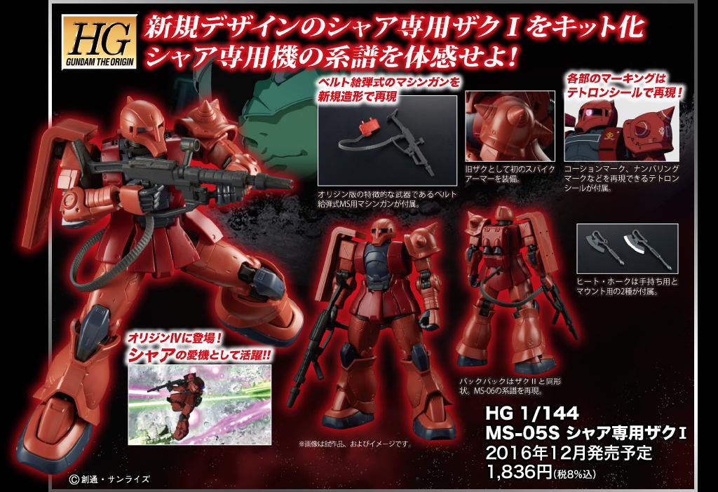 HG 1/144 MS-05S Char's Zaku I [Gundam The Origin] - Release Info