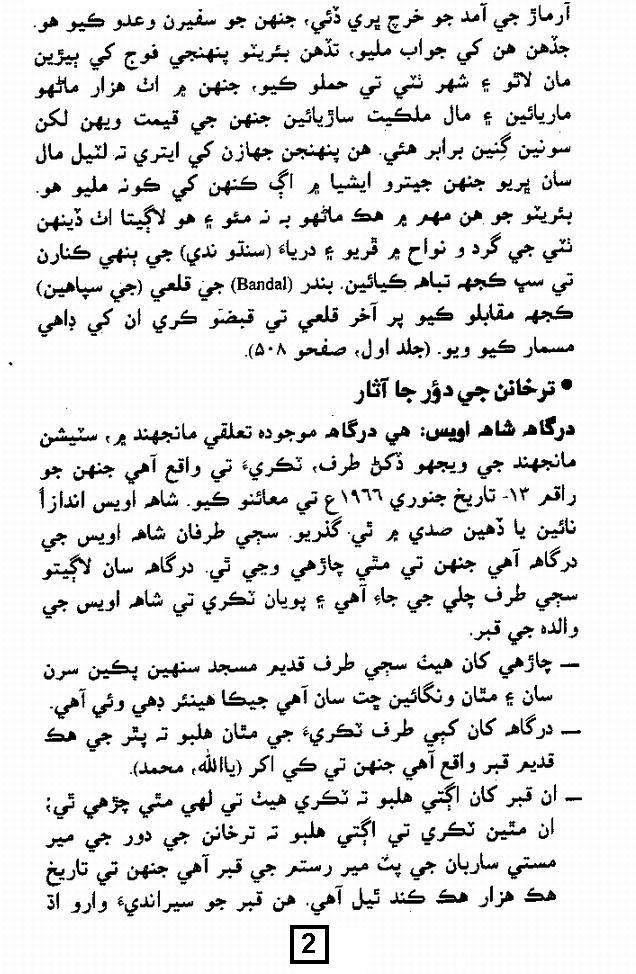 Essay on abdul sattar edhi in urdu