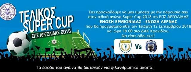 12 Σεπτέμβρη το Super cup Αργολίδας