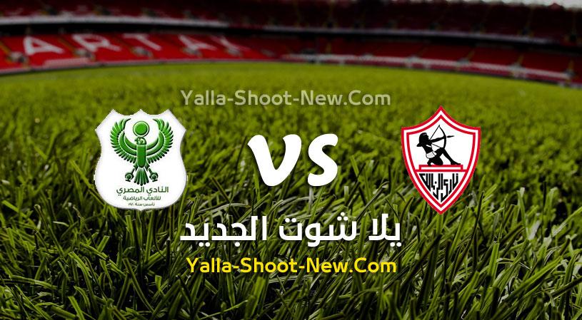 مباراة الزمالك والمصري البورسعيدي