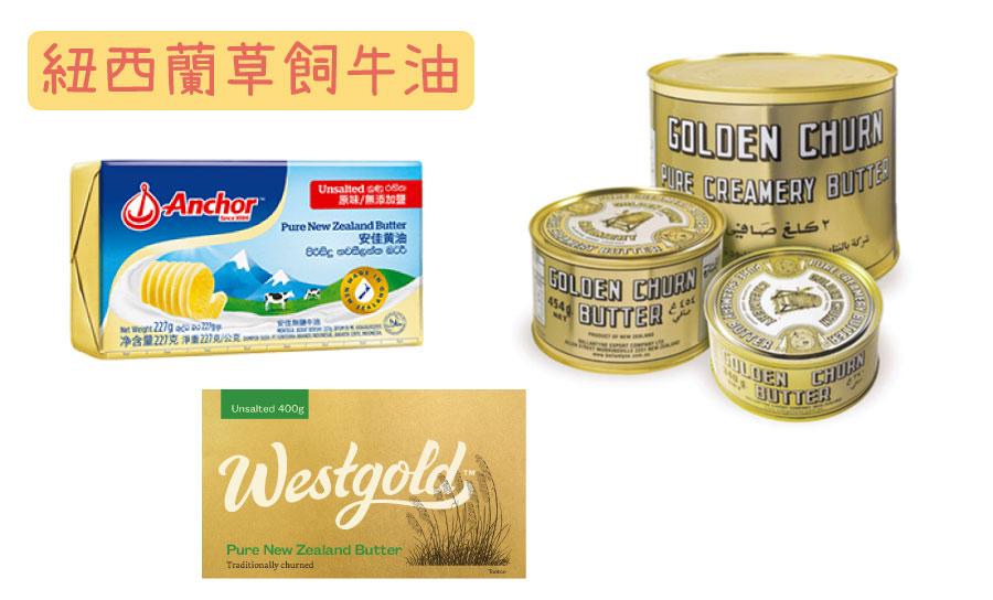 grass fed butter brands from New Zealand