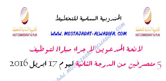المندوبية السامية للتخطيط لائحة المدعوين لإجراء مباراة لتوظيف 5 متصرفين من الدرجة الثانية ليوم 17 ابريل 2016