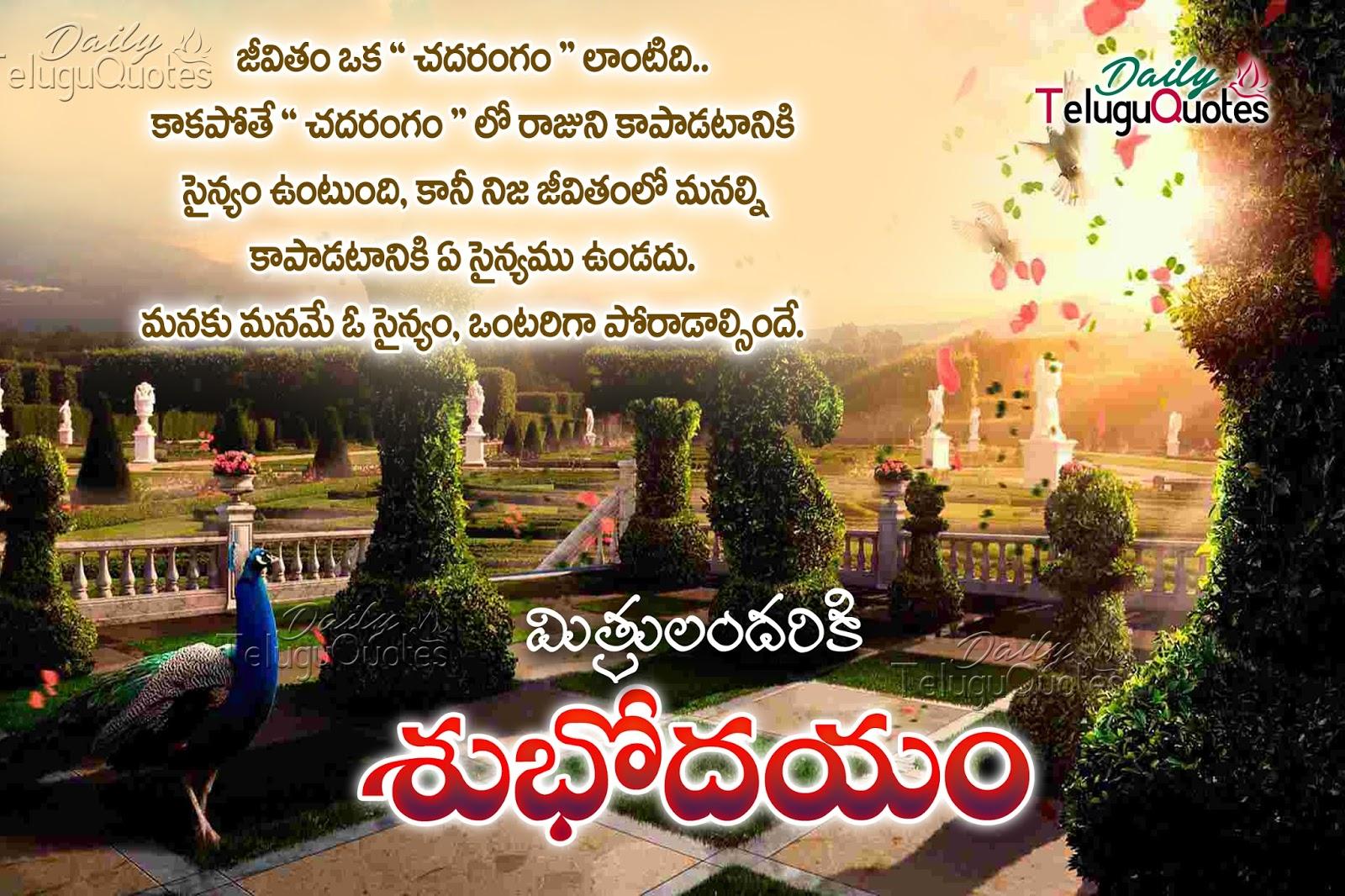 Inspiring Telugu Good Morning Greeting Quotes Hd Wallpapers
