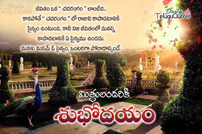 Best-Morning-Greetings-and-Quotes-in-Telugu-with-Nice-Images