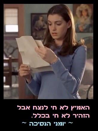 אן האת'ווי יומני הנסיכה