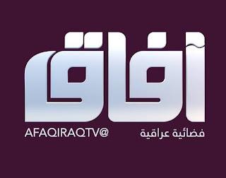 قناة افاق العراقية مباشر