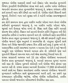 Breaking News : Gujarat Police Constable bharti latest news 2018 2