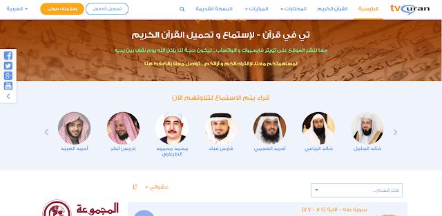افضل موقع للاستماع وتخميل القران الكريم لمختلف القراء TV Quran