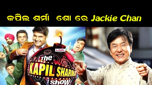 Kung Fu master Jackie Chan is in The Kapil Sharma Show