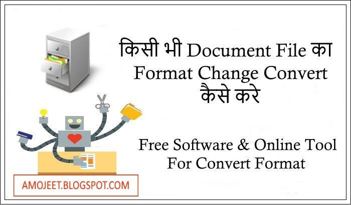 kisi-bhi-document-file-ka-format-change-convert-kaise-kare