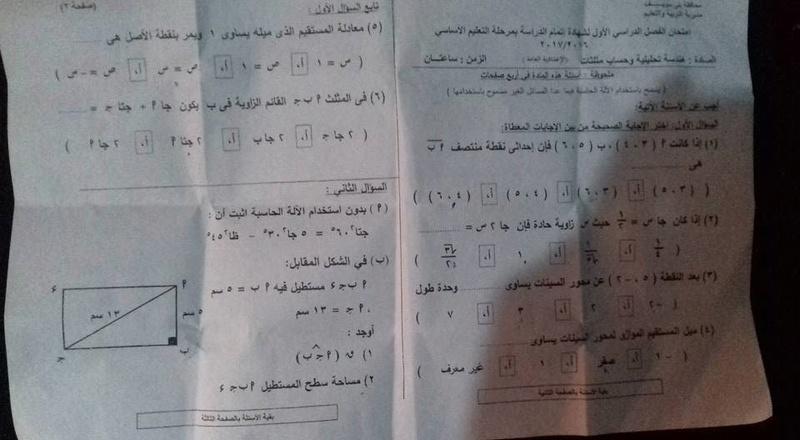 امتحان نصف العام الرسمى فى الهندسة محافظة بنى سويف الصف الثالث الاعدادي 2017