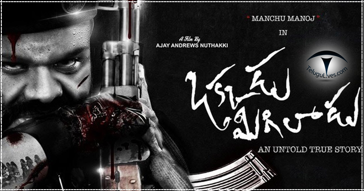 okkadu-migiladu-movie-censor-report
