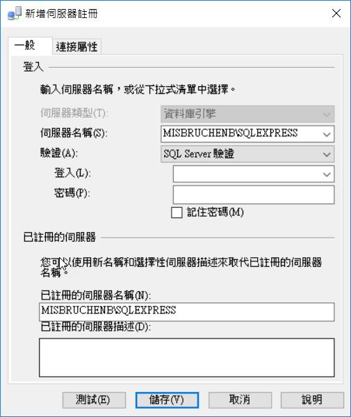 新增伺服器註冊