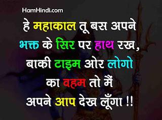 Best Bholenath Attitude Status in Hindi