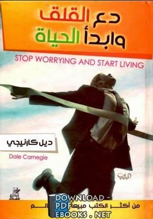 دع القلق وابدا الحياة