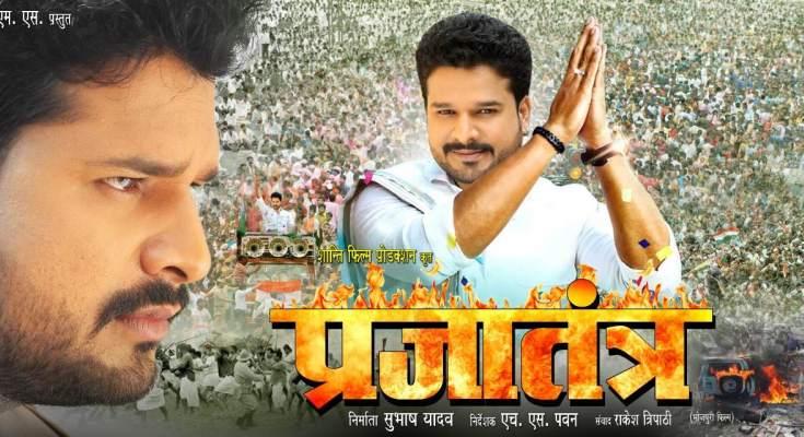 Vijayi Vishwa Tiranga Pyara film Prajatantra Wiki, Poster, Release date, Songs list