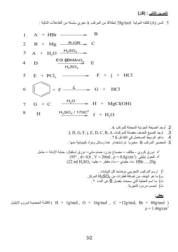 CH3MgBr ، CH3CH2-CO-NH2 ، هيبوبروميت الصوديوم ، تحضير بروم متيل المغنيزيوم ، تحضير النيتروبنزين ، تحضير الفينول ، أوزونيد ، 2C6H5-CO-CH3+H2O2 ،  C6H5-CO-CH3+H2O2 ، نوع البلمرة ، البوليمير ،  بولي أكريلو نتريل