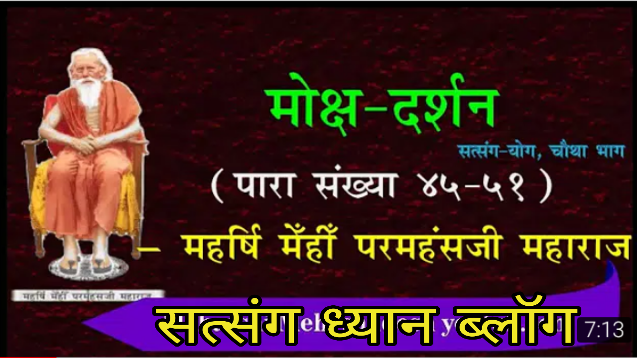 मोक्ष दर्शन (४५-५१) Nadanusandhana Meaning और प्रकृति के अनादि होने का राज। मोक्ष दर्शन पारा 45 से 51