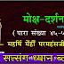 मोक्ष दर्शन (४५-५१) Nadanusandhana Meaning और प्रकृति के अनादि होने का राज