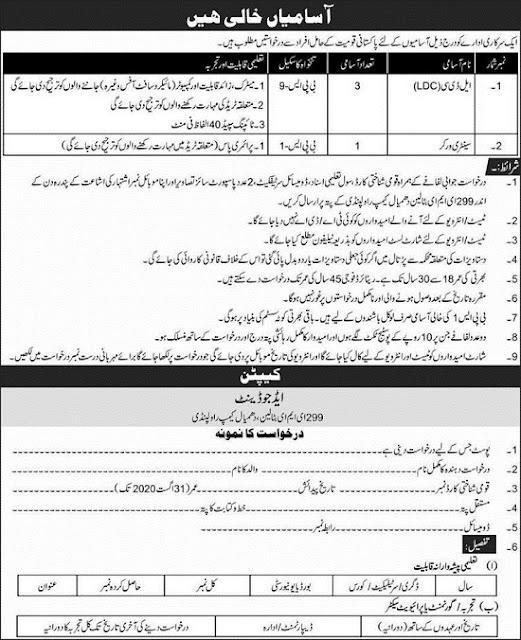 pak-army-299-eme-battalion-rawalpindi-civlian-jobs-2020-apply-online