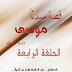 قصة سيدنا موسى عليه السلام - الحلقة الرابعة -