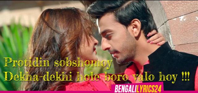 Tomake Chai Title Song Quote - Protidin Shobshomoy Dekha-dekhi Hole Boro Valo Hoy