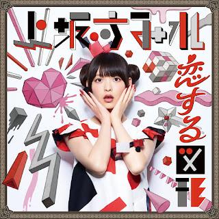 Download Koisuru Zukei ( Cubic Futurismo ) - Ending Kono Bijutsubu ni wa Mondai