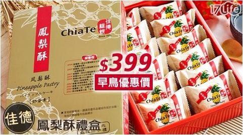 【佳德】鳳梨酥禮盒 中秋禮盒推薦