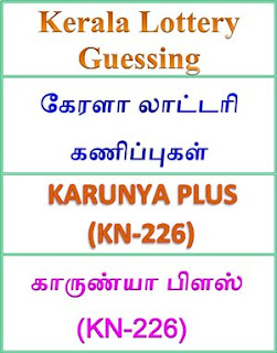 Kerala lottery guessing of KARUNYA PLUS KN-226, KARUNYA PLUS KN-226 lottery prediction, top winning numbers of KARUNYA PLUS KN-226, ABC winning numbers, ABC KARUNYA PLUS KN-226 16-08-2018 ABC winning numbers, Best four winning numbers, KARUNYA PLUS KN-226 six digit winning numbers, kerala lottery result KARUNYA PLUS KN-226, KARUNYA PLUS KN-226 lottery result today, KARUNYA PLUS lottery KN-226, kerala lottery bumper result, kerala lottery result yesterday, kerala lottery result today, kerala online lottery results, kerala lottery draw, kerala lottery results, kerala state lottery today, www.keralalotteries.info KN-226, kerala lottery online purchase KARUNYA PLUS lottery, kerala lottery KARUNYA PLUS online buy, buy kerala lottery online KARUNYA PLUS official, kl result, yesterday lottery results, lotteries results, keralalotteries, kerala lottery, keralalotteryresult, kerala lottery result, kerala lottery result live, kerala lottery today, kerala lottery result today, kerala lottery results today, today kerala lottery result KARUNYA PLUS lottery results, kerala lottery result today KARUNYA PLUS, KARUNYA PLUS lottery result, kerala lottery result KARUNYA PLUS today, kerala lottery KARUNYA PLUS today result, KARUNYA PLUS kerala lottery result, live- KARUNYA PLUS -lottery-result-today, kerala-lottery-results, keralagovernment, kerala lottare, KARUNYA PLUS lottery today result, KARUNYA PLUS lottery results today, kerala lottery result, lottery today, kerala lottery today lottery draw result, result, kerala lottery gov.in, picture, image, images, pics, pictures kerala lottery, today KARUNYA PLUS lottery result, today kerala lottery result KARUNYA PLUS, kerala lottery results today KARUNYA PLUS, KARUNYA PLUS lottery today, today lottery result KARUNYA PLUS , KARUNYA PLUS lottery result today, kerala lottery result live,