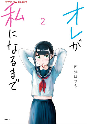 [Novel] オレが私になるまで 第01-02巻 [Ore ga Watashi ni Naru Made Vol 01-02]