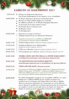 Πάρκο Χρωμάτων Κατερίνης - Πρόγραμμα Σαββάτου 30 Δεκεμβρίου 2017