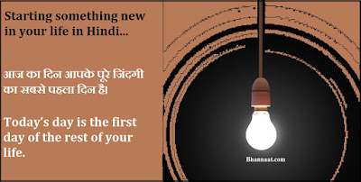 Starting Something New in Your Life