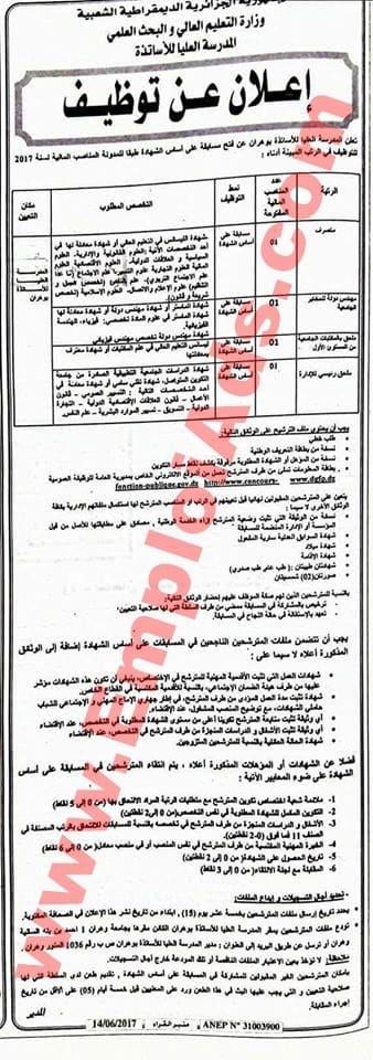 اعلان مسابقة توظيف بالمدرسة العليا للاساتذة ولاية وهران جوان 2017