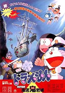 Doraemon The Movies 4 ผจญภัยใต้สมุทร (1983)