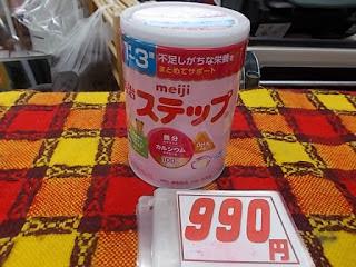 明治 ステップ 粉ミルク 未使用 990円